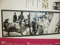 Yamakataya_shasi