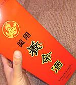 Youmeishu