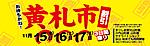 Kifuda111517_2