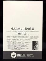 Notice_2